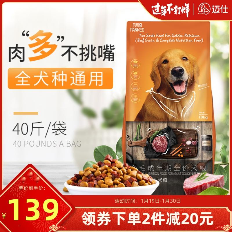 [¥144]凡可奇狗粮通用型40斤装金毛拉布拉多中型大型犬成犬幼犬专用20kg