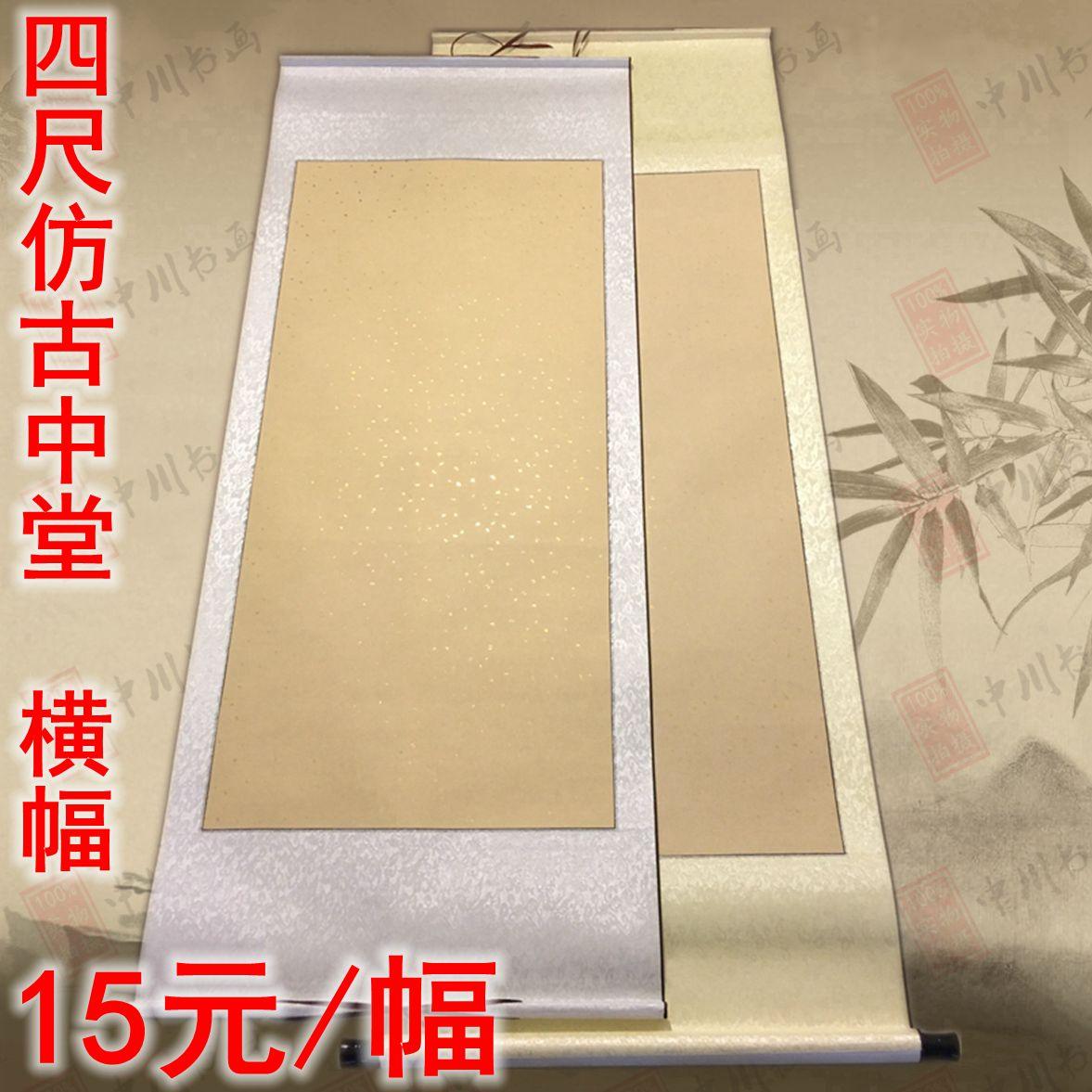 宣纸空白书法卷轴四尺中堂横批横幅仿古生宣烫金精裱挂轴画轴批发