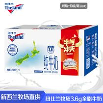 新西兰进口纽仕兰3.6g全脂高钙纯牛奶250ml*10盒礼盒