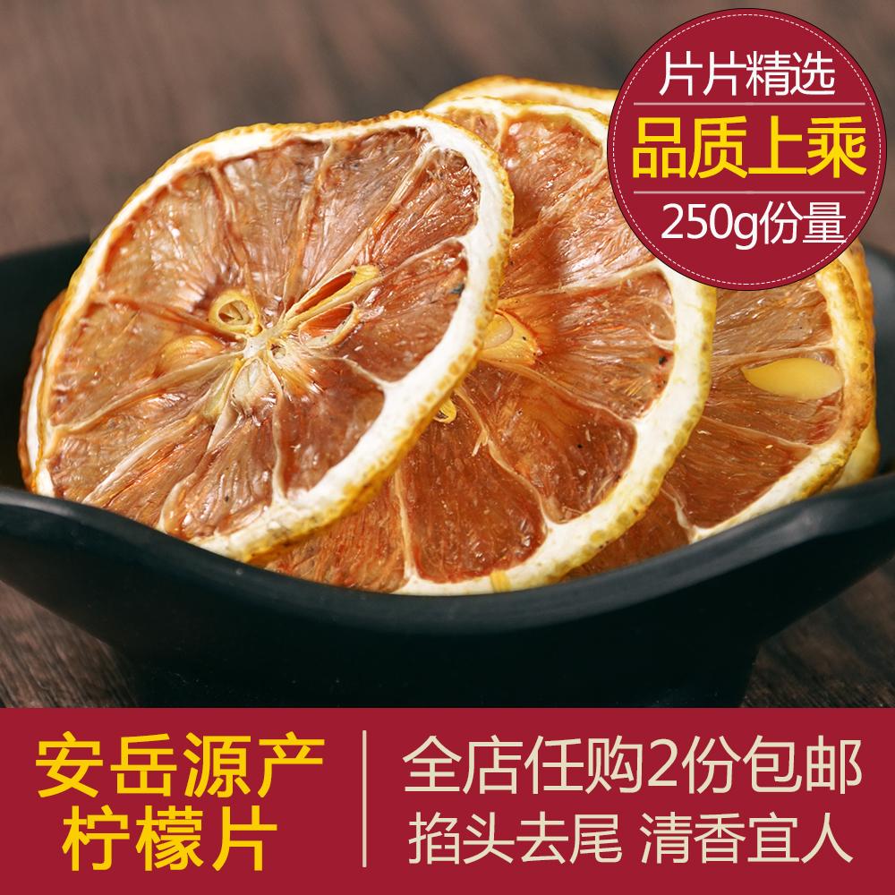 新货 安岳柠檬片 无硫新鲜柠檬干柠檬茶泡茶泡水即食花草茶水果茶