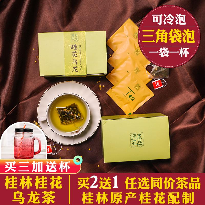 桂林桂花乌龙茶 特浓香级乌龙桂花茶叶 三角茶包袋组合型冷泡茶