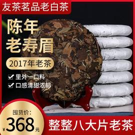 白茶茶叶陈年老寿眉福建白茶荒山贡眉三年陈原料福鼎政和老白茶饼