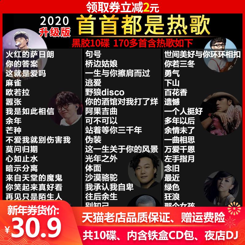 2020正版车载cd 碟片歌曲新歌流行音乐无损汽车光盘歌碟黑胶唱片
