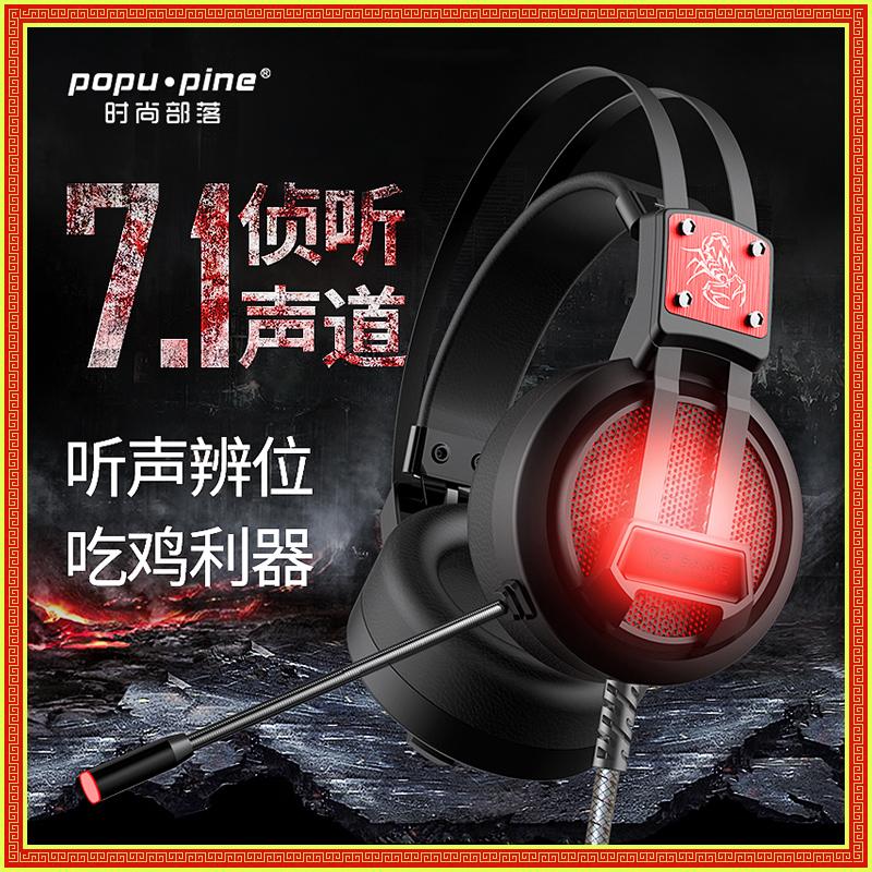 电脑耳机头戴式吃鸡耳麦带话筒绝地求生7.1声道电竞游戏降噪耳机