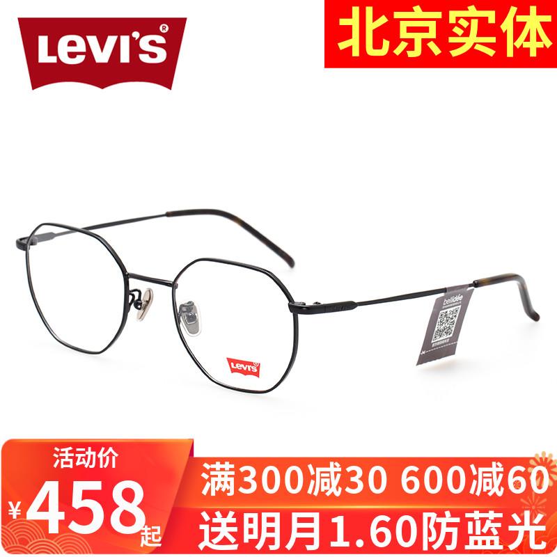 复古多边形眼镜框女李维斯不规则眼镜近视光学镜架男全框LS05251