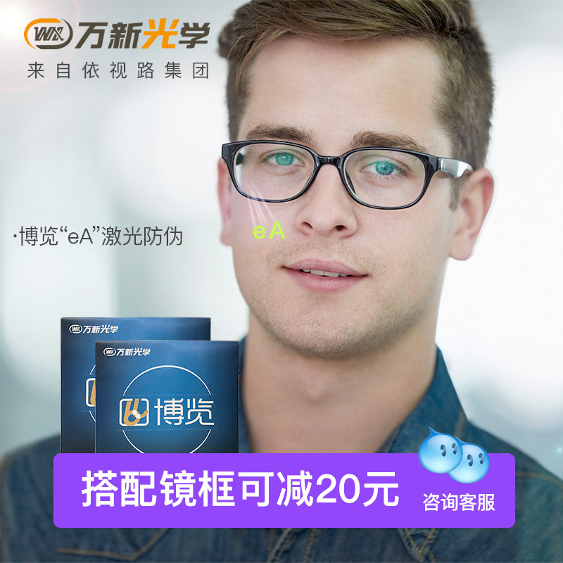 万新镜片近视树脂防蓝光1.74超薄非球面翡翠膜1.56高度近视镜片