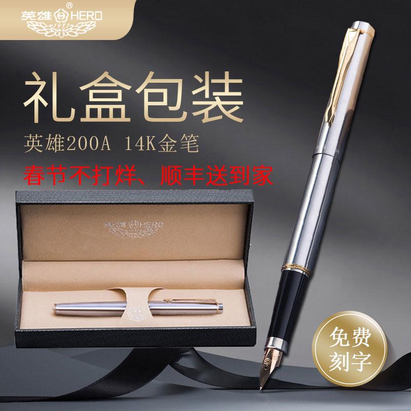 专柜英雄钢笔正品14K金笔200A全钢金夹商务挤捏吸墨器学生练字笔