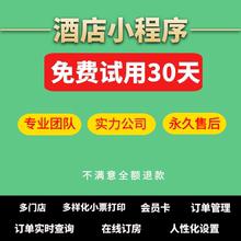酒店(小)程序预订民宿(小)程序三级ec11销商城o3购公众号