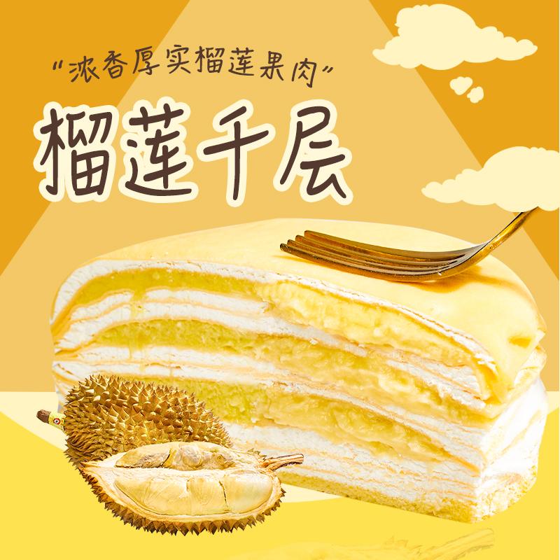 巧师傅榴莲千层蛋糕 生日蛋糕苏丹王榴莲新鲜水果蛋糕6寸500G