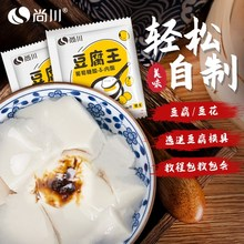 教程往si0拉 尚川ya豆腐脑家用凝固剂豆腐王内脂粉3g/袋