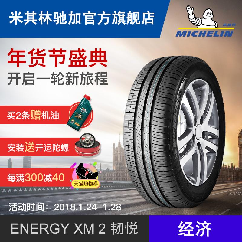 米其林正品汽车轮胎 195/55R15 85V ENERGY XM2 韧悦 包安装