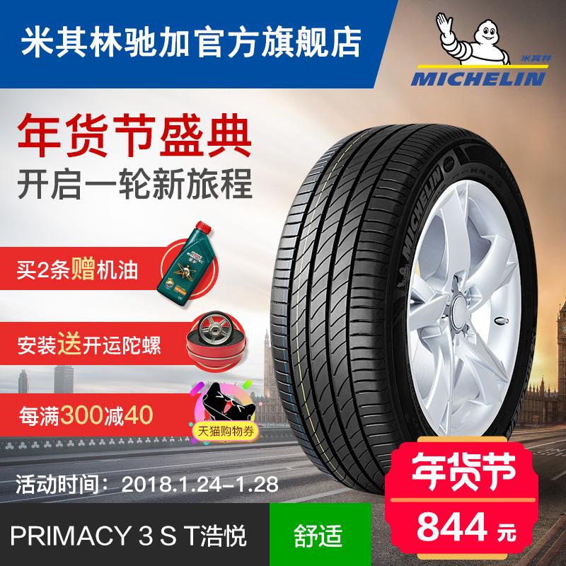 米其林正品汽车轮胎 215/55R17 94V PRIMACY 3 ST 浩悦 包安装
