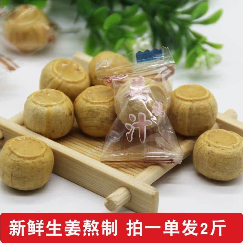 姜糖纯手工山东特产正宗暖宫驱寒暖胃零食 2斤红硬膏老生姜汁糖块