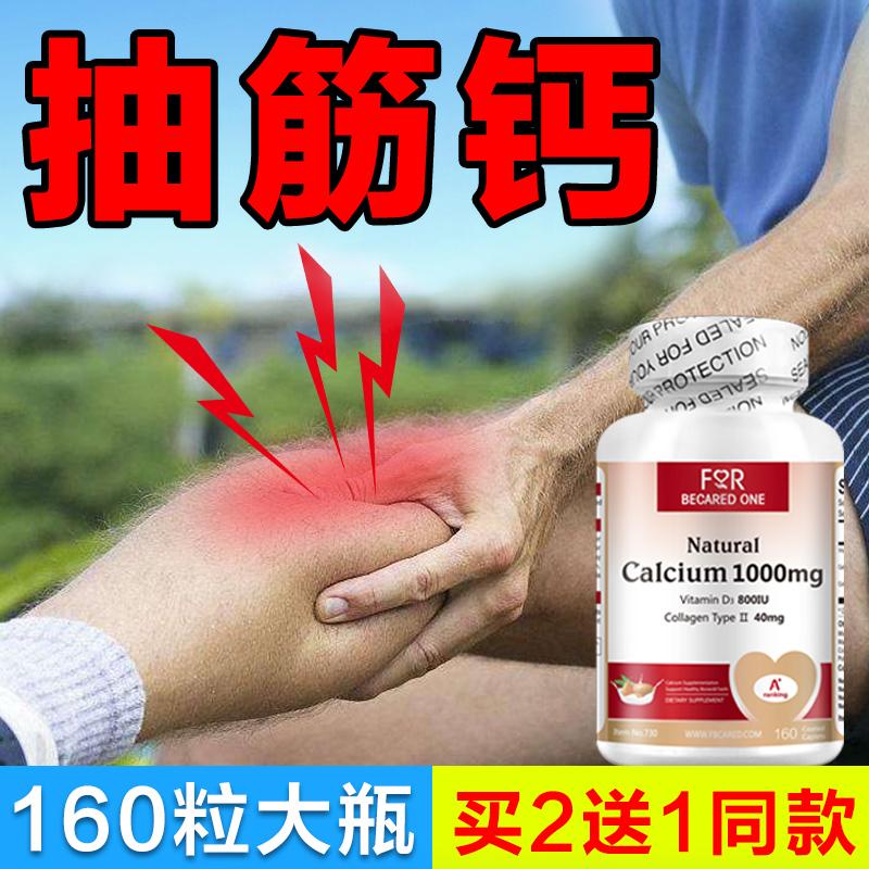 进口碳酸钙片碳酸钙中老年女性盖丐片补钙骨质老年人腿抽筋中年人