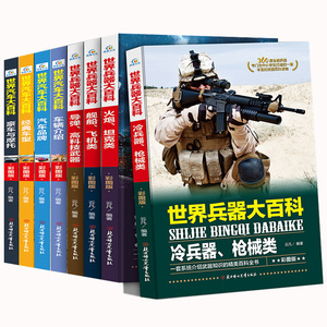 [All 8 volumes] Encyclopedia of World Weapons + Car Encyclopedia Children's Military Books Encyclopedia Children's Science and Technology Knowledge 6-7-10-12-15 Years old Primary School Students Graphic Weapons Vehicles Popular Science Books
