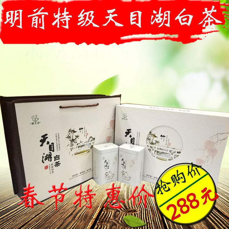 2018新茶正宗溧阳天目湖白茶 明前特级小嫩芽绿茶 250g礼盒装春茶