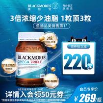 BLACKMORES澳佳宝3倍omega3浓缩dha深海鱼油欧米伽心脑软胶囊澳洲