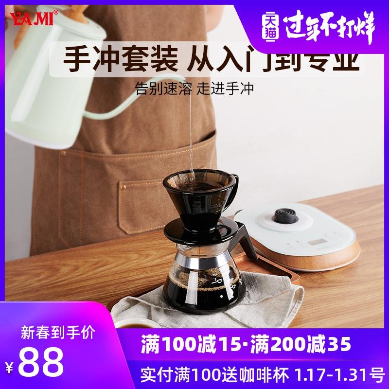 亚米YAMI  手冲咖啡壶套装 家用滴漏式V60陶瓷过滤杯礼盒器具组合