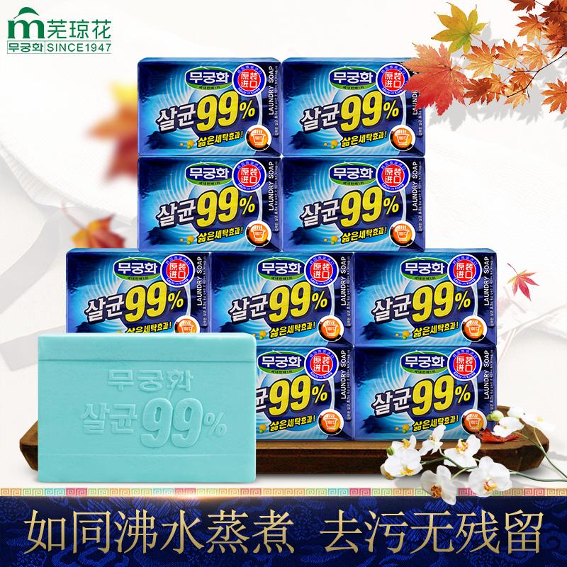 芜琼花韩国进口衣物护理皂10块家庭装温和不伤手清香洗衣肥皂衣领