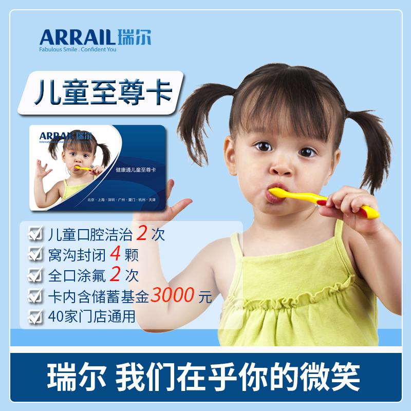 瑞尔齿科儿童至尊卡超声波洁牙洗牙儿童龋齿补牙窝沟封闭涂氟
