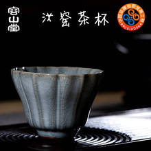 容山堂固德 汝窑茶杯 开片品茗yu12主的杯ng夫茶具建盏