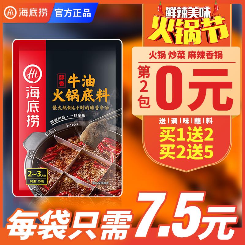 海底捞牛油火锅底料小包装一人份重庆麻辣烫香锅串串香炒菜150g优惠券