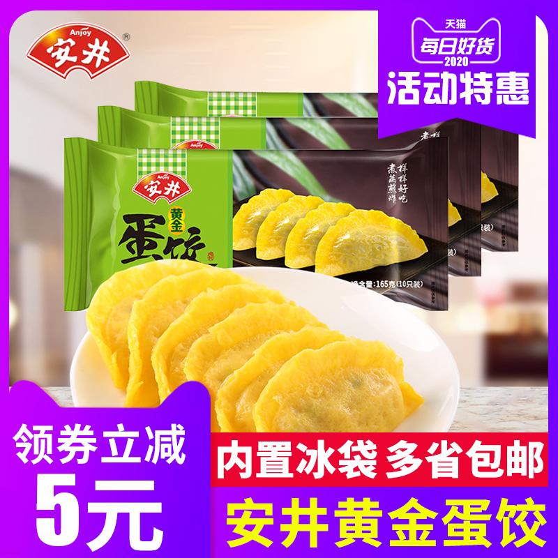 安井黄金蛋饺韩式煎饺3包*165g鸡肉荸荠10个火锅食材速食速冻速冻
