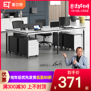 Staff desk simple modern table and chair combination four computer 4 person screen 6 work station office furniture