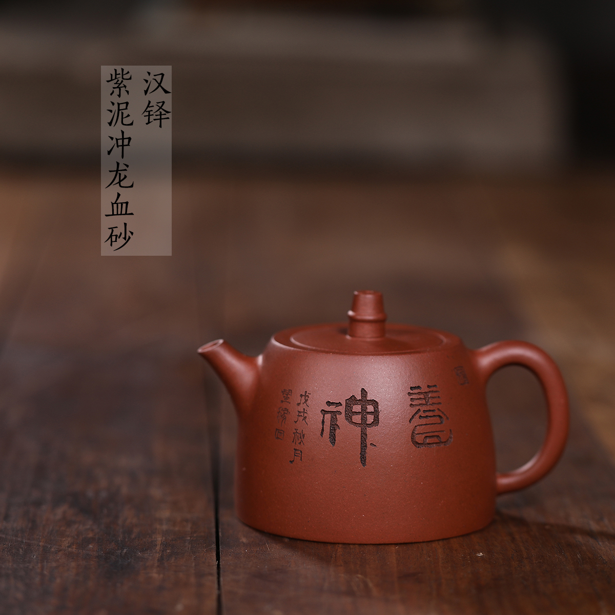 宜兴紫砂 四号井深坑紫泥冲龙血砂 汉铎 原矿 茶壶 传统手工