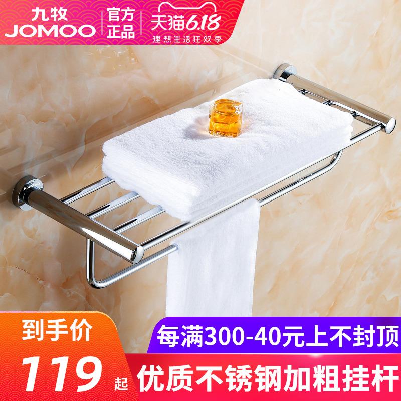 九牧不锈钢浴巾架毛巾架卫生间浴室洗手间壁挂双层置物架五金挂件