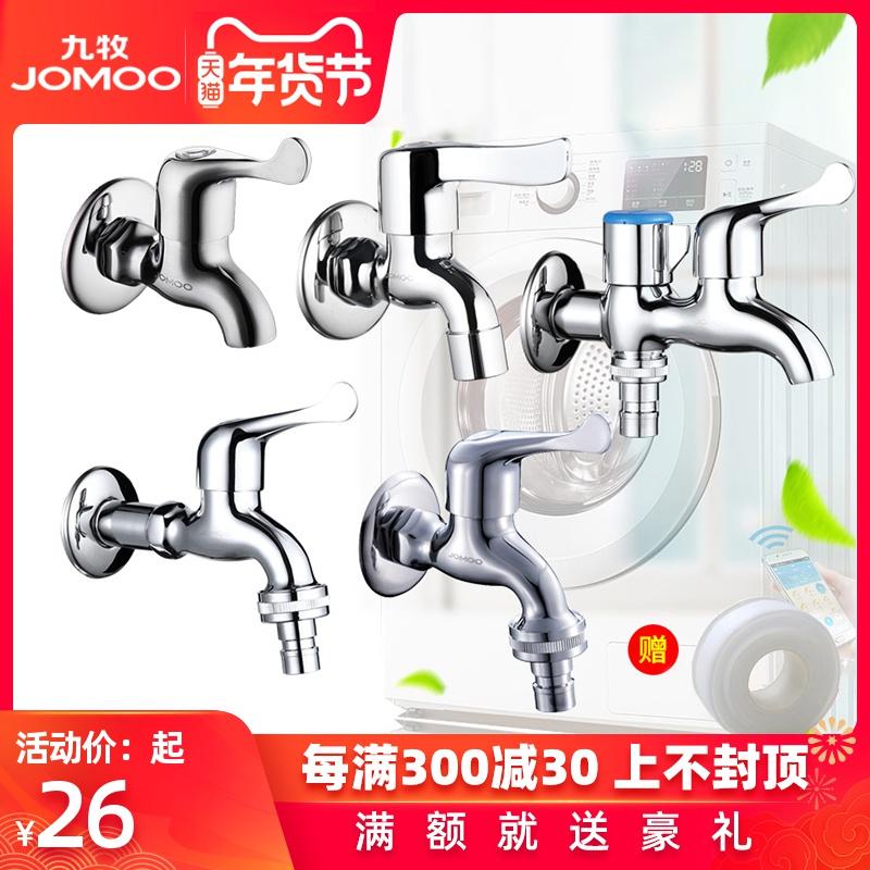 九牧水龙头洗衣机单冷拖把池家用加长自来水全铜4/6分快开嘴配件
