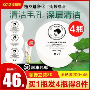 植然魅官方店净化平衡按摩膏泥膜面膜清洁毛孔堵塞深层清洁膏 4盒
