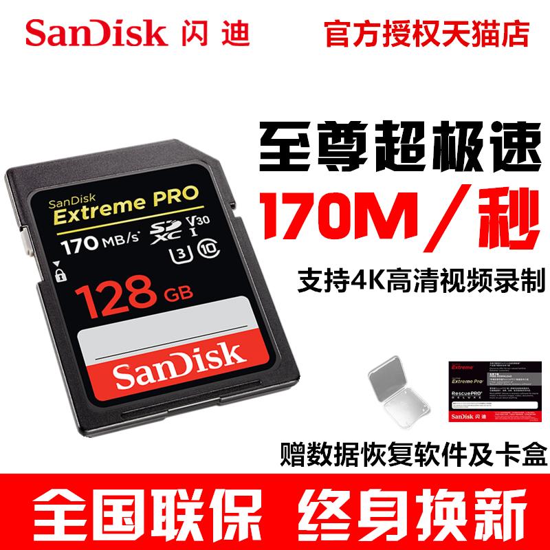 闪迪sd卡128g相机内存卡4K佳能存储卡U3 170M索尼微单反A73 a6400