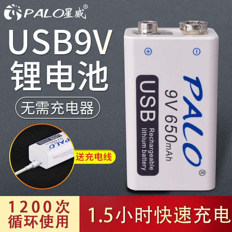 星威 9v充电电池6f22可充电USB锂电池九伏万用表万能表仪器话筒方块方形电池电吉他玩具遥控器额温体温枪电池