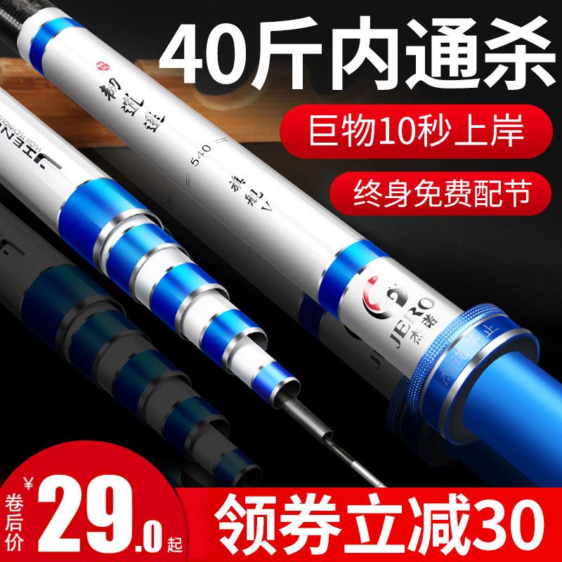 杰诺韧逍遥鱼竿手竿超轻超硬碳素手杆28调五大十大品牌钓具套装备