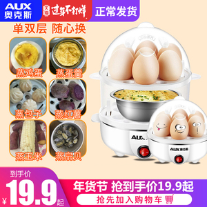 Oaks egg cooker, steamer, automatic power off, mini egg cooker, small home breakfast artifact, 1 person