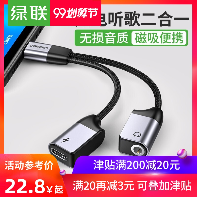 绿联type-c耳机转接头安卓USB-C转3.5mm音频接口tpc数据线通用华为P30mate20pro一加七mix2s6小米8手机转换器
