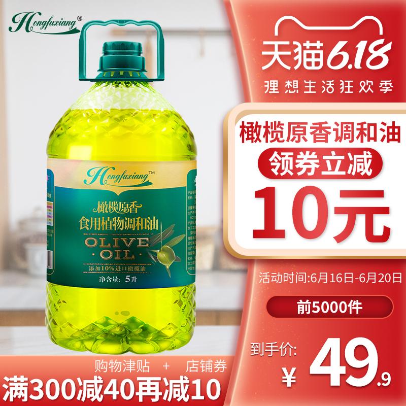 鸿福祥橄榄油食用油非转基因调和油植物油色拉油大桶食用炒菜油5L