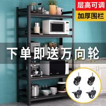 加厚厨房置物架家用收纳货架落地多层微波炉架电器电饭煲置地储物