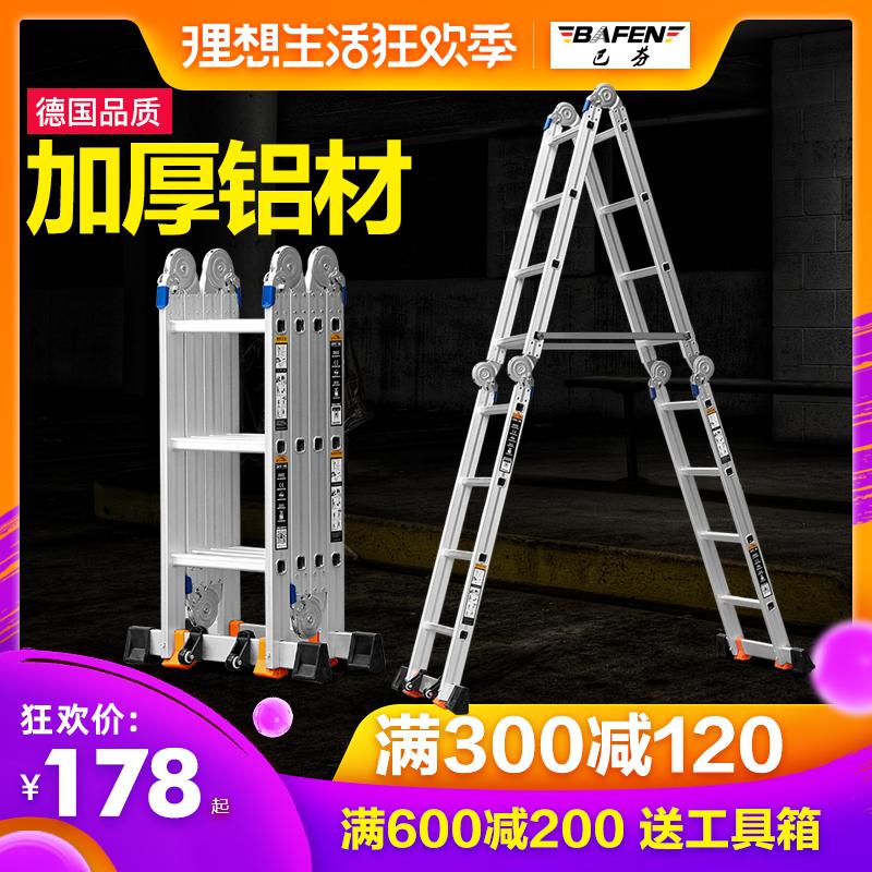 巴芬多功能折叠梯子家用工程梯人字梯铝合金加厚伸缩梯升降直梯