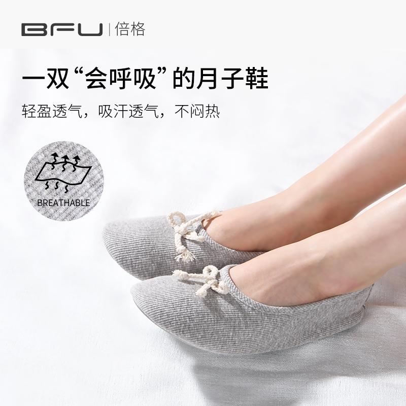月子鞋秋季包跟产后孕妇鞋子春秋冬产妇拖鞋软厚底透气夏薄款夏季