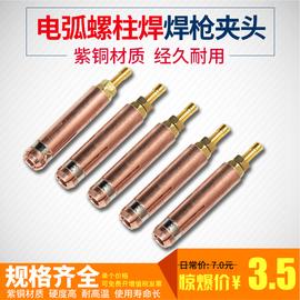 紫铜螺柱焊机夹头种钉机配件电容储能焊枪螺丝螺钉螺栓焊接标牌