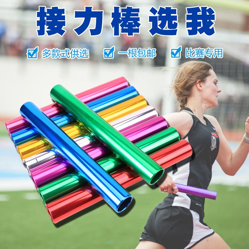 乃力铝合金接力棒田径比赛专用接力棒传递棒田径比赛400米标准款