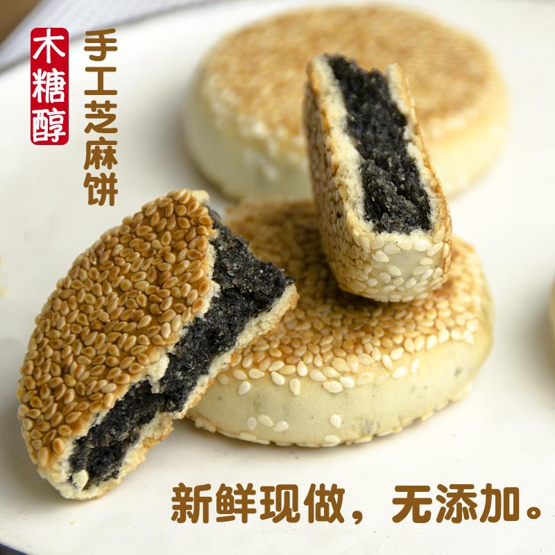 浙江特产木糖醇食品衢州手工芝麻饼无蔗糖素食代餐零食传统糕点