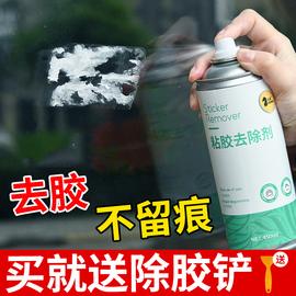 强力去除胶剂黏胶玻璃汽车不伤漆脱胶神器家具粘胶清洁剂家用万能