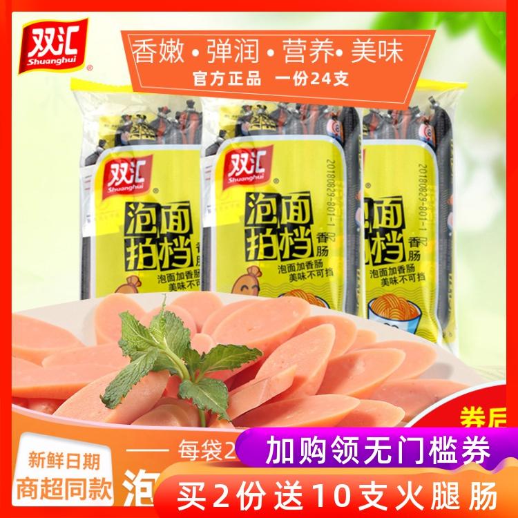 双汇泡面搭档火腿肠240g/3袋肉类休闲小吃零食方便火鸡面多地包邮