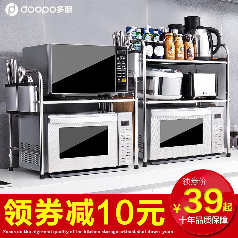不锈钢厨房置物架微波炉架子烤箱架收纳储物架调料架刀架用品落地优惠券