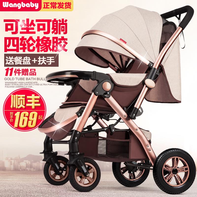 Wangbaby高景观婴儿推车可坐可躺轻便折叠宝宝伞车四轮婴儿车童车