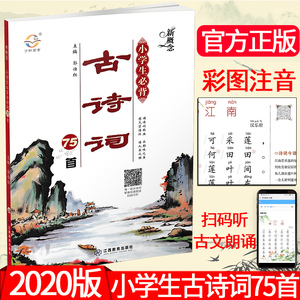 2020 new concept elementary school students must memorize ancient poems 75 new curriculum standard full color phonetic version Ancient Poetry Encyclopedia Reading Book Yuxuan Books Primary School Chinese Grades 1-6 Grade 6 Poetry Appreciation Textbook Reading Essentials Small Classic