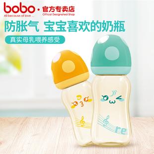 bobo乐儿宝蘑菇小金瓶PPSU宽口径宝宝奶瓶新生防漏耐摔BP1702